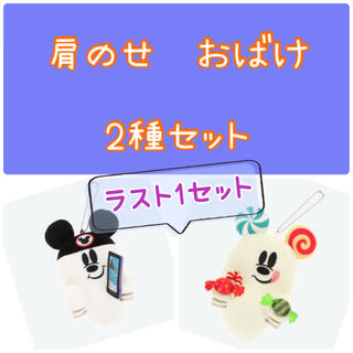 Disney - ★東京ディズニーリゾート★ハロウィン★肩のせおばけぬいぐるみセット★