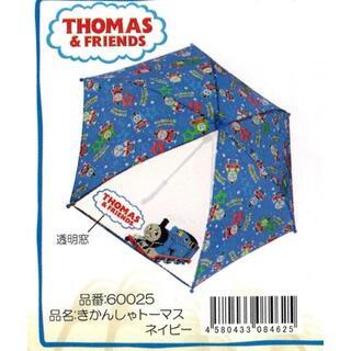 ●子供用傘・きかんしゃトーマス・ネイビー・40cmの傘・新品・未使用品●(傘)