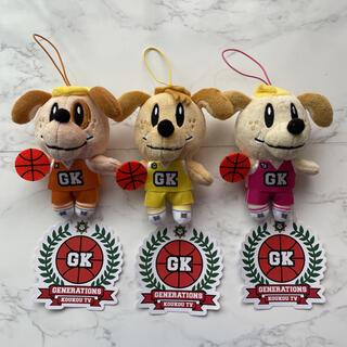 ジェネレーションズ(GENERATIONS)のジェネ犬 バスケ 関口メンディー 片寄涼太 小森隼(キャラクターグッズ)