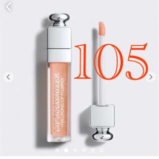 Dior - ディオール  マキシマイザー105 コッパーゴールド