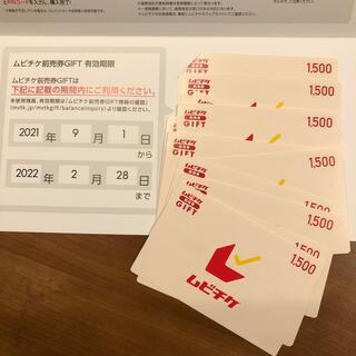 18000円相当 12枚 ムビチケ 前売券 GIFT 未使用