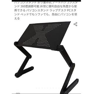 角度調整可。折り畳み式パソコンスタンド