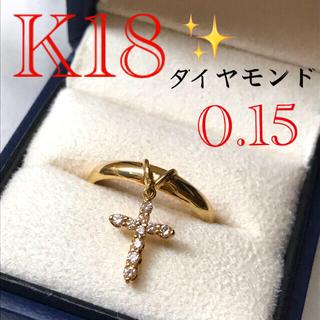美品 ✨ K18  天然ダイヤモンド リング