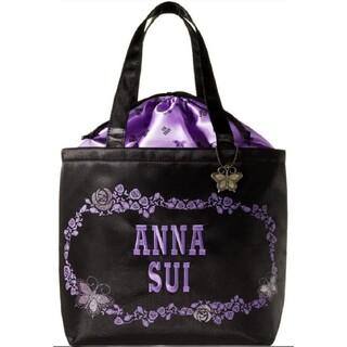 アナスイ(ANNA SUI)のANNA SUI アナスイビッグ巾着トートバッグ(トートバッグ)