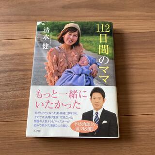 ショウガクカン(小学館)の112日間のママ サイン入り(ノンフィクション/教養)
