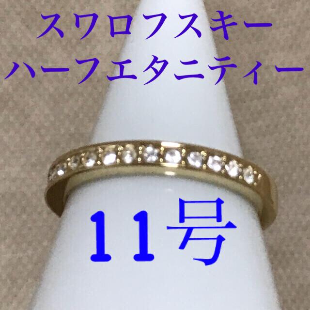 SWAROVSKI(スワロフスキー)のスワロフスキー ハーフエタニティーリング レディースのアクセサリー(リング(指輪))の商品写真