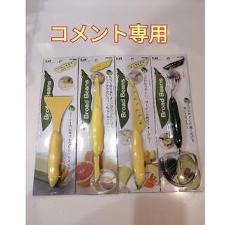 カイジルシ(貝印)の新品 アボガドカッター  チーズナイフ  グレープフルーツナイフ  バターナイフ(調理機器)