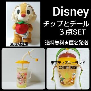 チップ&デール - Disney チップとデール★東京ディズニーランド20周年記念品など★中古品