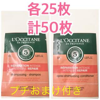 ロクシタン(L'OCCITANE)のロクシタン ファイブハーブスRシャンプー&コンディショナー 50包 プチおまけ(シャンプー)