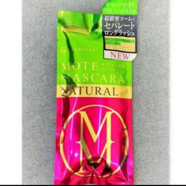 FLOWFUSHI(フローフシ)のフローフシ モテマスカラ ナチュラル セパレート アリィ おまとめ コスメ/美容のベースメイク/化粧品(マスカラ)の商品写真