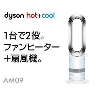 Dyson - 【美品】2020年製 Dyson ダイソン Hot Cool AM09