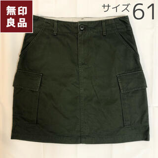 ムジルシリョウヒン(MUJI (無印良品))の無印良品 チノカーゴスカート レディース カーキ 婦人61(ひざ丈スカート)
