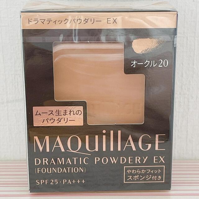 MAQuillAGE(マキアージュ)のオークル20 マキアージュ ファンデーション コスメ/美容のベースメイク/化粧品(ファンデーション)の商品写真