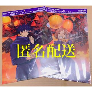 集英社 - 呪術廻戦 つながるクリアファイル 伏黒恵 釘崎野薔薇