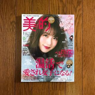 ショウガクカン(小学館)の美的 2019年1月号 表紙 有村架純 雑誌1冊※(美容)