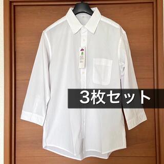 AEON - 新品 メンズ 七分袖 シャツ ワイシャツ L 3枚セット まとめ売り 制服 通学