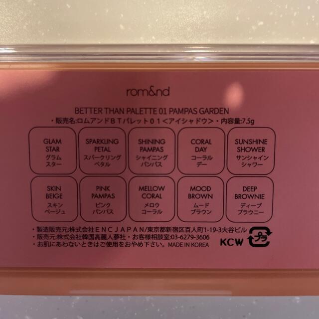 ロムアンド ベターザンパレット01 パンパスガーデン コスメ/美容のベースメイク/化粧品(アイシャドウ)の商品写真