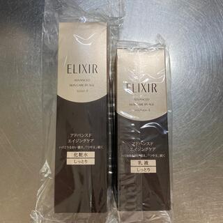 エリクシール(ELIXIR)の資生堂エリクシールアドバンスドローション・エマルジョンTⅡしっとり(化粧水/ローション)