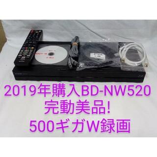 即発送!2019年購入BD-NW520ブルーレイレコーダー