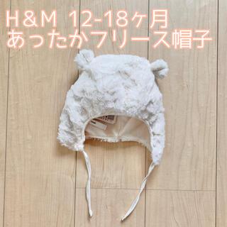 エイチアンドエム(H&M)のH&M ベビー フリース帽子 もこもこ くま耳(帽子)