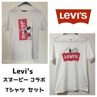 Levi's - リーバイス スヌーピー コラボTシャツ2枚セット Sサイズ