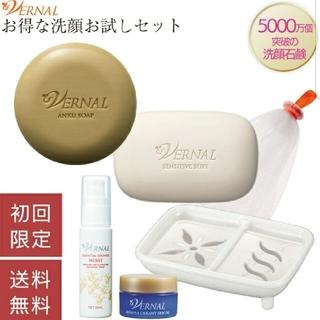 ヴァーナル(VERNAL)の【新品未使用】vernal パっと白洗顔セット ヴァーナル(サンプル/トライアルキット)