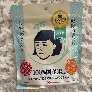 イシザワケンキュウジョ(石澤研究所)のお米のマスク❗️(パック/フェイスマスク)