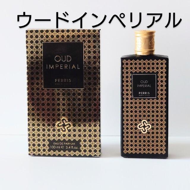ウードインペリアル ペリスモンテカルロ 100ml コスメ/美容の香水(ユニセックス)の商品写真