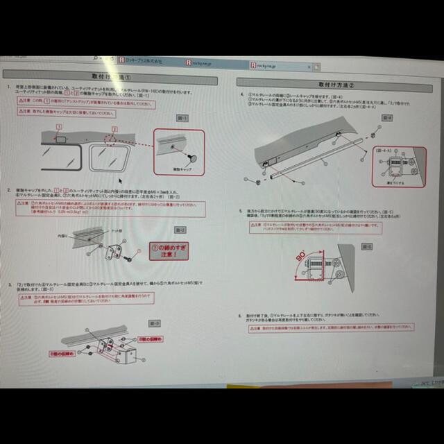 ハイエース キャリアROCKY横山製作所製200系ハイエースDXバン専用 自動車/バイクの自動車(車内アクセサリ)の商品写真