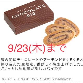 SHISEIDO (資生堂) - 資生堂パーラー チョコレートパイ