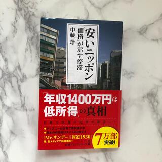 日経BP - 安いニッポン 「価格」が示す停滞 (日経プレミアシリーズ)  中藤 玲 (著)