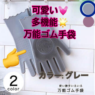 キッチン周りはこれひとつで万能!多機能シリコン手袋 ゴム手袋 グレー(その他)