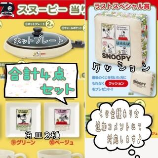 SNOOPY - スヌーピー くじ ホットプレート ラストスペシャル賞 角皿2種 全4点セット