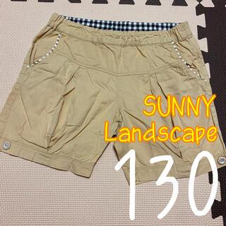 サニーランドスケープ(SunnyLandscape)のSUNNY Landscape ショートパンツ 130cm(パンツ/スパッツ)
