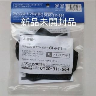 アイリスオーヤマ(アイリスオーヤマ)のアイリスオーヤマ 布団クリーナー用 使い捨てフィルター 25枚(掃除機)