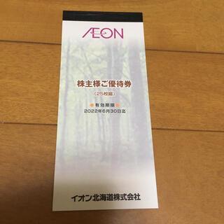 イオン北海道株主優待券(ショッピング)