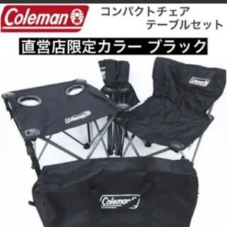 Coleman - コールマン   チェアテーブルセット(ブラック)