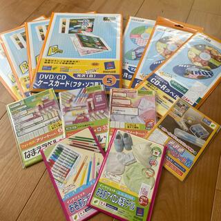 エレコム(ELECOM)のなまえラベル&DVD/CDケースカード(知育玩具)