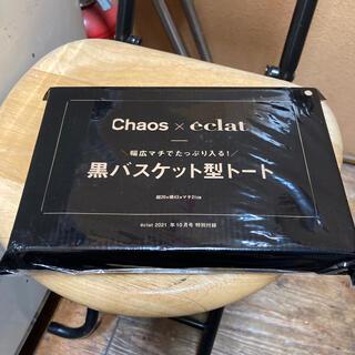 エクラ 10月号 付録 Chaos 黒バスケット型トート(トートバッグ)