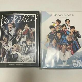 素顔4 Snow Man盤+素顔4 SixTONES盤DVD 新品