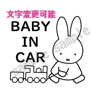 車ステッカー 【ミッフィー4】
