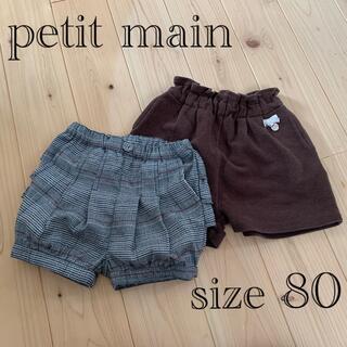 プティマイン(petit main)のpetit main  女の子 秋冬 ショートパンツ 2枚セット(パンツ)