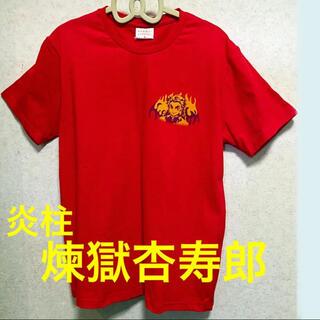 BANDAI - 【新品タグ付き】炎柱:煉獄杏寿郎Tシャツ 赤 M