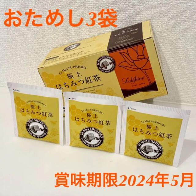 極上はちみつ紅茶 ラクシュミー 3袋 食品/飲料/酒の飲料(茶)の商品写真