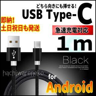 アンドロイド(ANDROID)のType-C 充電器 タイプC アンドロイド android 1m 黒 スイッチ(バッテリー/充電器)