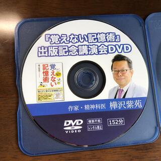 サンマークシュッパン(サンマーク出版)の樺沢紫苑 DVD 『覚えない記憶術』出版記念講演会 収録(ビジネス/経済)