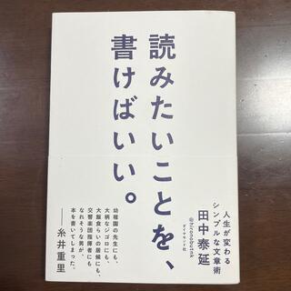 ダイヤモンドシャ(ダイヤモンド社)の読みたいことを、書けばいい。/田中泰延(趣味/スポーツ/実用)