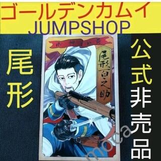 集英社 - ゴールデンカムイ ジャンプショップ 非売品 尾形 フェア カード