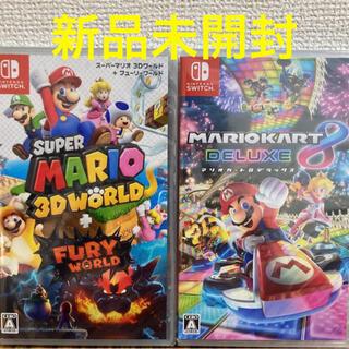 Nintendo Switch - 新品未開封 マリオカート8デラックス マリオ3d WORLD