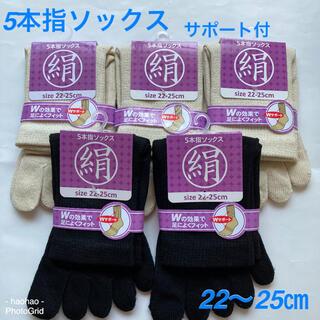 年中快適!シルク混5本指靴下【22~25㎝】5足セット